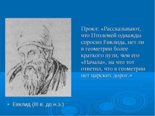 Евклид (III в. до н.э.) Прокл: «Рассказывают, что Птолемей однажды спросил Ев
