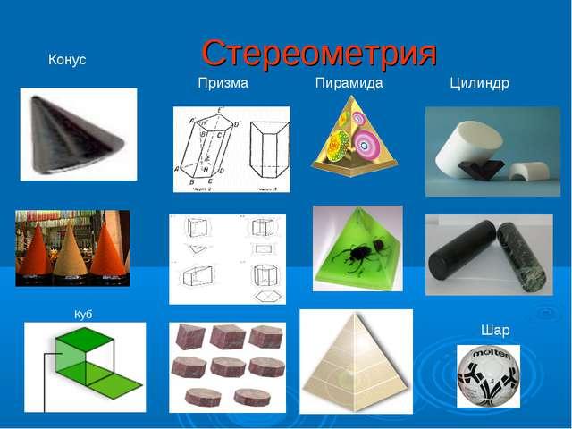 Стереометрия Конус Призма Пирамида Цилиндр Шар Куб