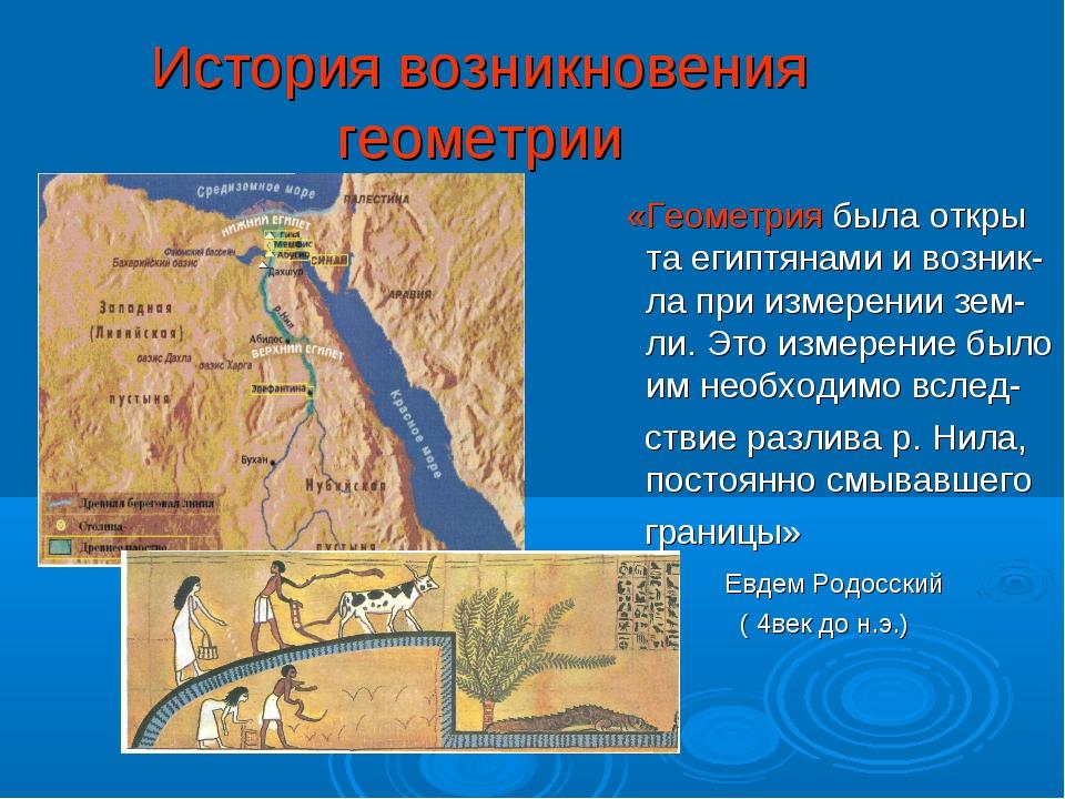 История возникновения геометрии «Геометрия была откры та египтянами и возник-...