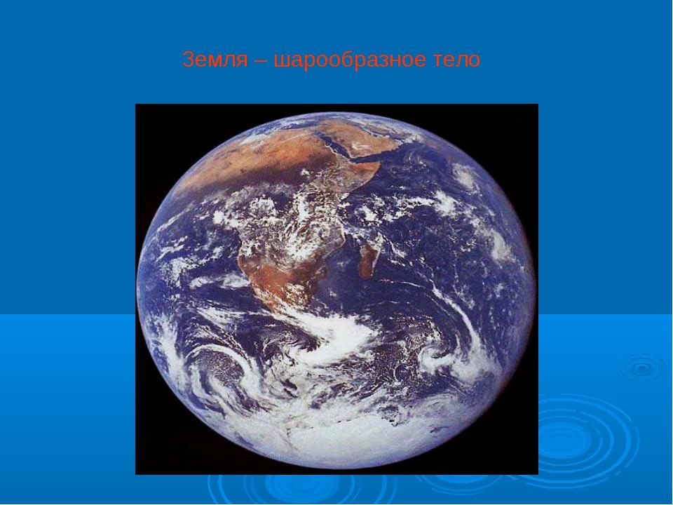 Земля – шарообразное тело