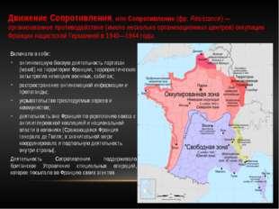 Включало в себя: антинемецкую боевую деятельность партизан (маки́) на террито