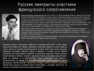 Монахиня Мария (Елизавета Юрьевна Скобцова)-(1891-1945 гг)-Во время нацистско