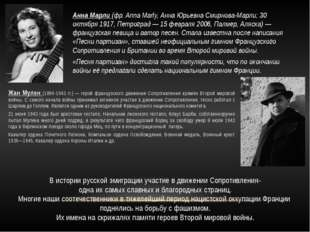 Анна Марли (фр. Anna Marly, Анна Юрьевна Смирнова-Марли; 30 октября 1917, Пет