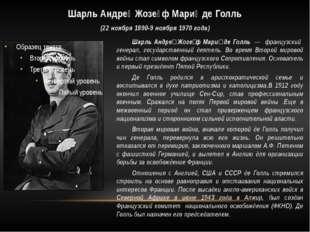 Шарль Андре́ Жозе́ф Мари́ де Голль — французский генерал, государственный де