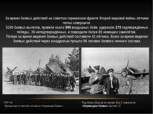 1943 год Французские и советские летчики из «Нормандии-Неман»! Под Кенигсберг