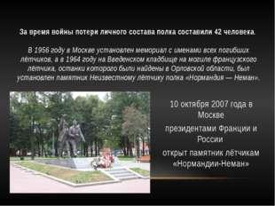 10 октября 2007 года в Москве президентами Франции и России открыт памятник