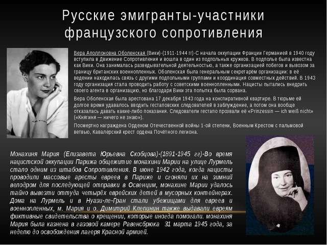 Монахиня Мария (Елизавета Юрьевна Скобцова)-(1891-1945 гг)-Во время нацистско...