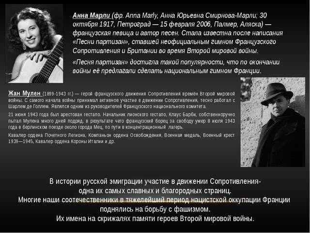 Анна Марли (фр. Anna Marly, Анна Юрьевна Смирнова-Марли; 30 октября 1917, Пет...