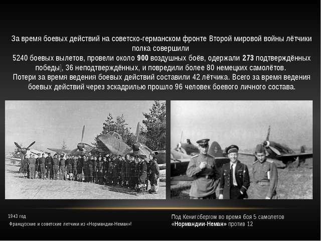 1943 год Французские и советские летчики из «Нормандии-Неман»! Под Кенигсберг...