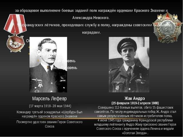 Марсель Лефевр (17 марта 1918- 28 мая 1944) Командир третьей эскадрильи «Шерб...
