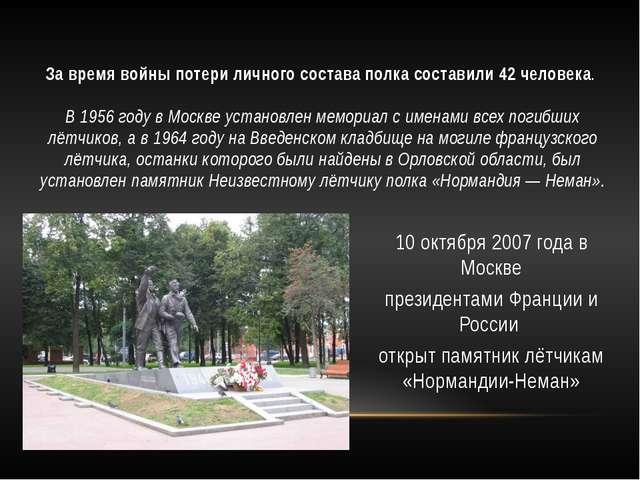 10 октября 2007 года в Москве президентами Франции и России открыт памятник...
