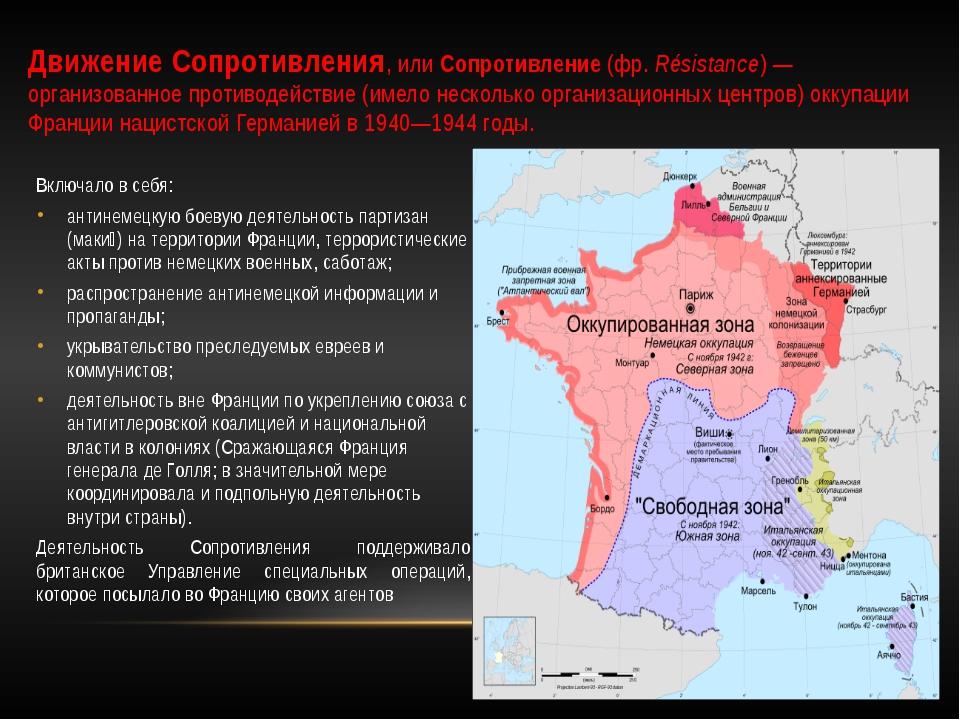 Включало в себя: антинемецкую боевую деятельность партизан (маки́) на террито...