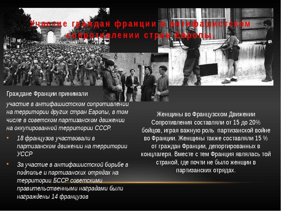 Граждане Франции принимали участие в антифашистском сопротивлении на территор...