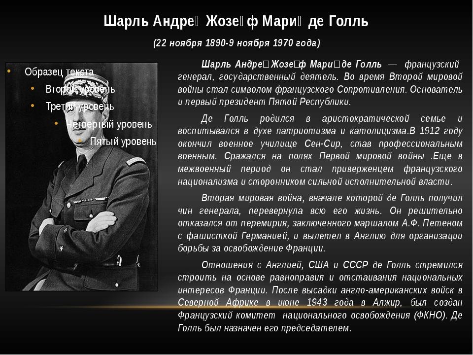 Шарль Андре́ Жозе́ф Мари́ де Голль — французский генерал, государственный де...