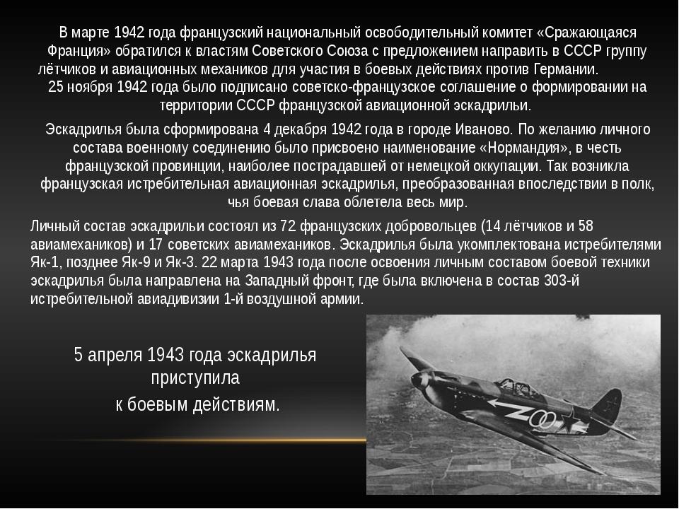 В марте 1942 года французский национальный освободительный комитет «Сражающая...