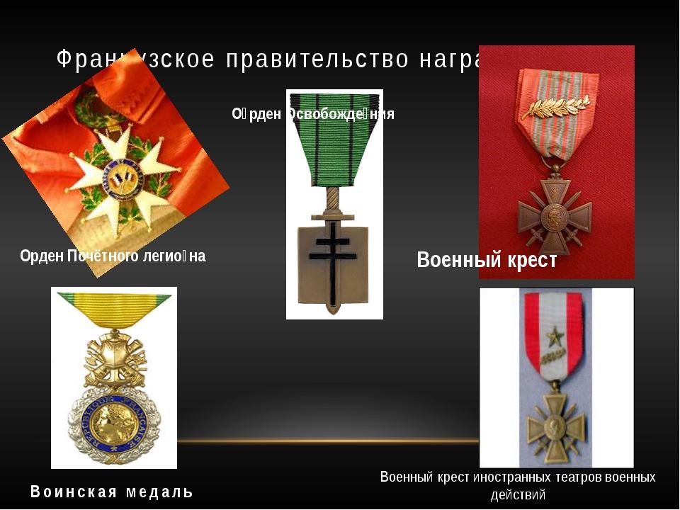 О́рден Освобожде́ния Военный крест иностранных театров военных действий Франц...