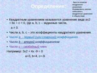 Определение: Квадратным уравнением называется уравнение вида ах2 + bх + с = 0