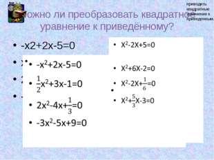 Можно ли преобразовать квадратное уравнение к приведённому? приводить квадрат