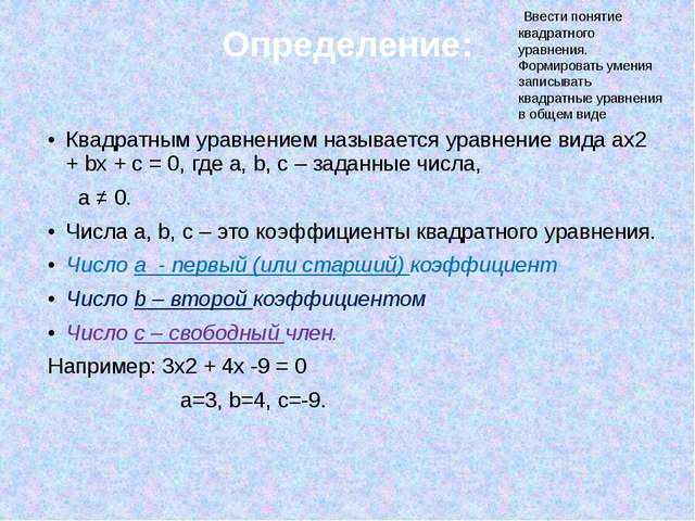 Определение: Квадратным уравнением называется уравнение вида ах2 + bх + с = 0...