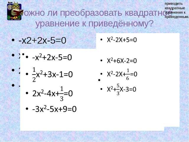 Можно ли преобразовать квадратное уравнение к приведённому? приводить квадрат...
