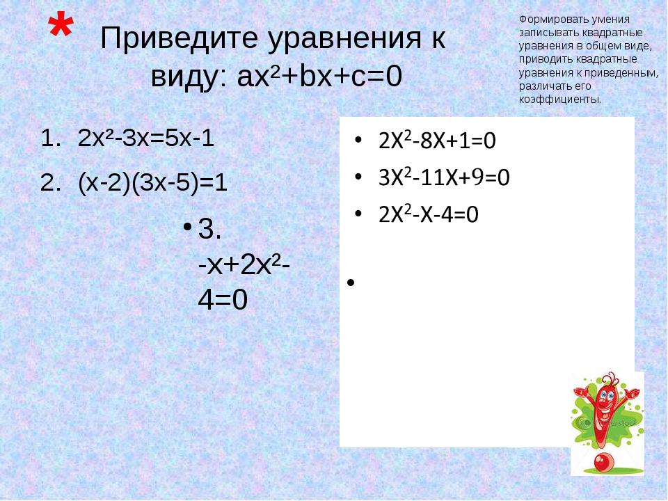 Приведите уравнения к виду: ах²+bx+c=0 2х²-3х=5х-1 (х-2)(3х-5)=1 3. -х+2х²-4=...