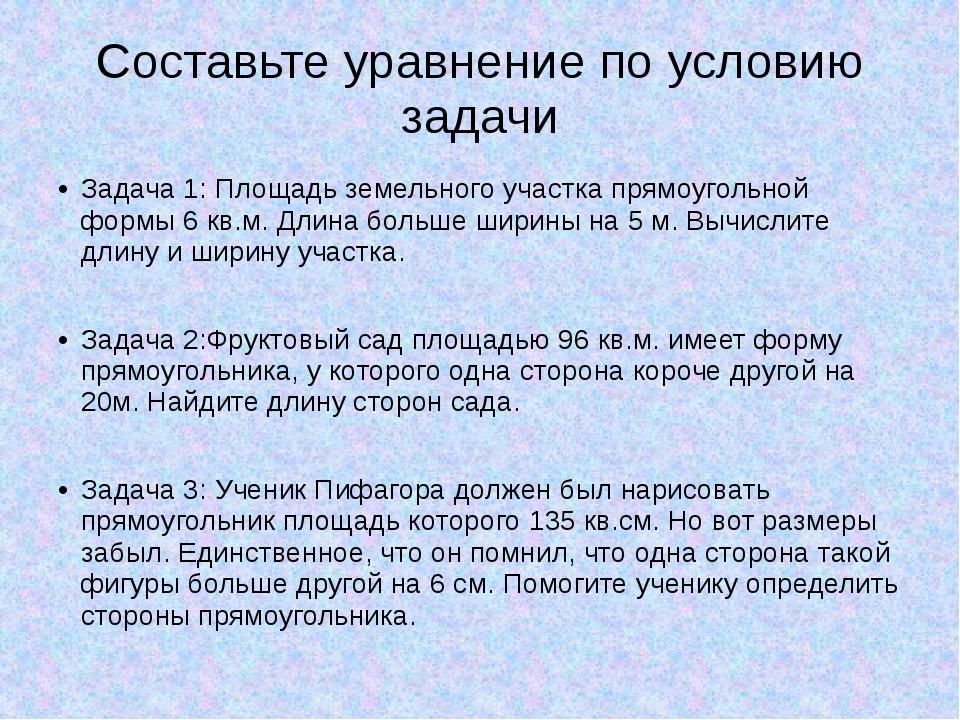 Составьте уравнение по условию задачи Задача 1: Площадь земельного участка пр...