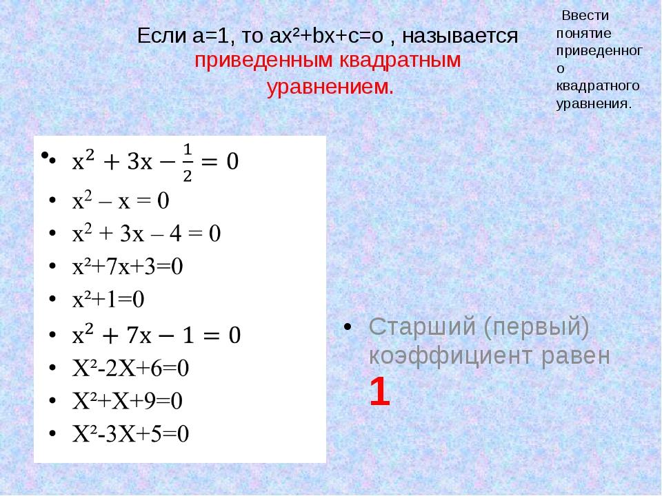 Если а=1, то ах²+bх+с=о , называется приведенным квадратным уравнением. Старш...