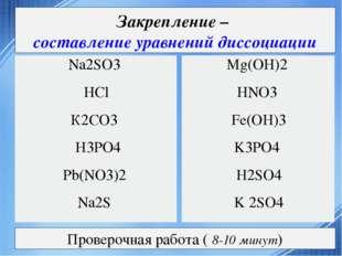 Закрепление – составление уравнений диссоциации Проверочная работа ( 8-10 мин