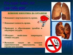 Кто курит табак, тот сам себе враг: