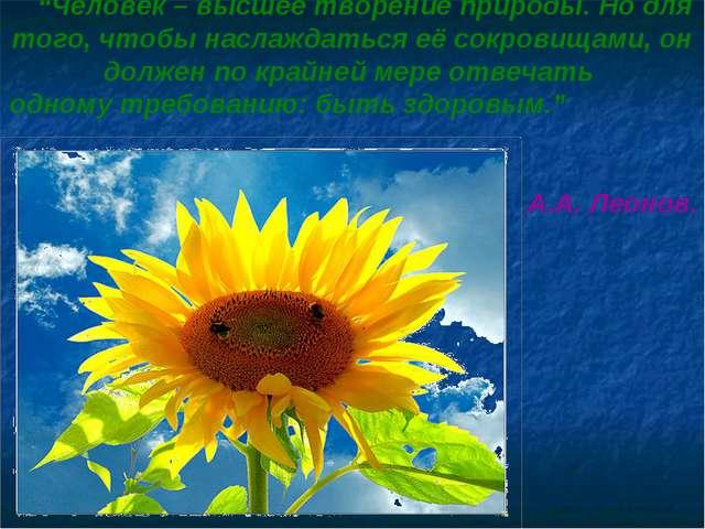 """""""Человек – высшее творение природы. Но для того, чтобы наслаждаться её сокро..."""