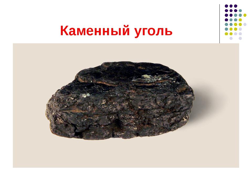 взял полезные ископаемые каменный уголь с картинками необходимо