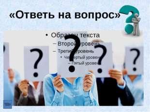 «Ответь на вопрос»