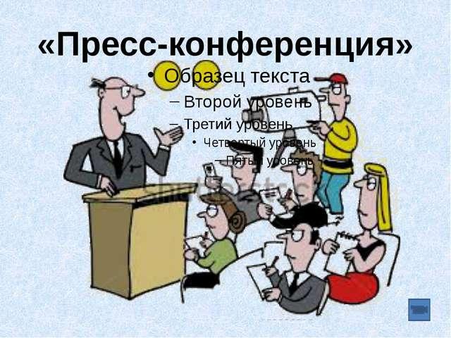 «Пресс-конференция»
