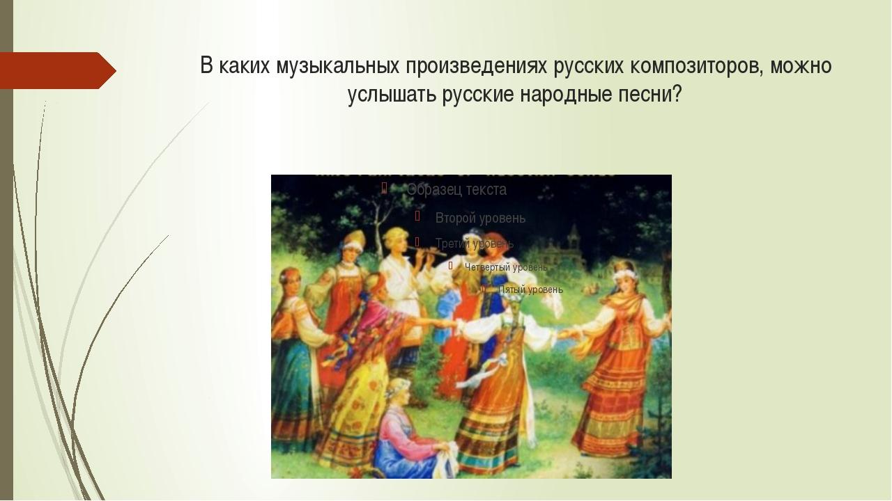 В каких музыкальных произведениях русских композиторов, можно услышать русски...