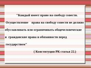 """""""Каждый имеет право на свободу совести. Осуществление права на свободу совес"""