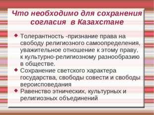 Что необходимо для сохранения согласия в Казахстане Толерантность -признание