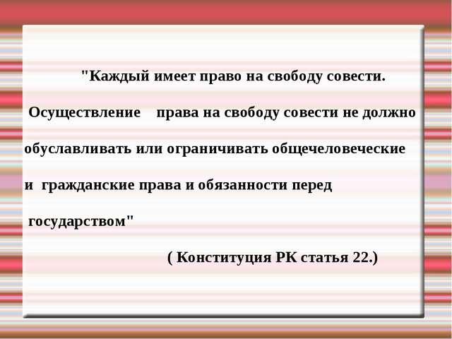 """""""Каждый имеет право на свободу совести. Осуществление права на свободу совес..."""