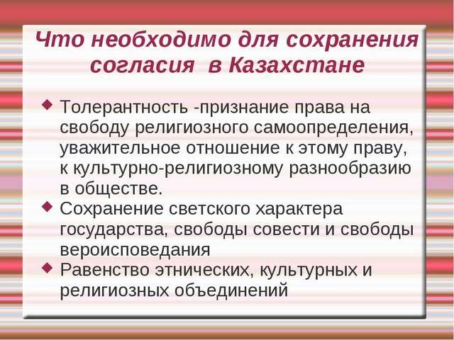 Что необходимо для сохранения согласия в Казахстане Толерантность -признание...