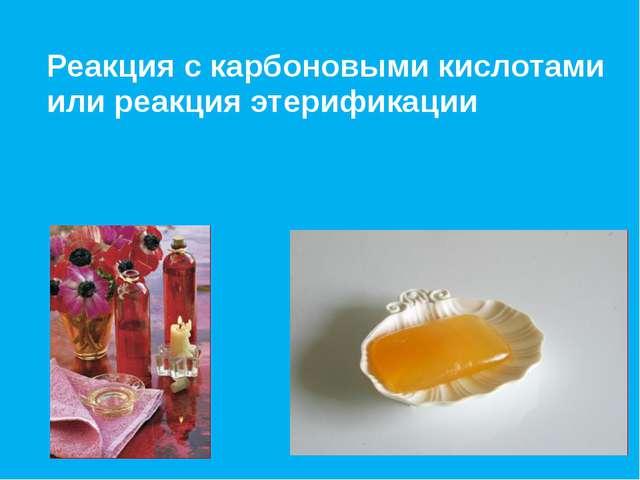 Реакция с карбоновыми кислотами или реакция этерификации