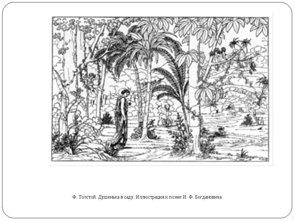 Ф. Толстой. Душенька в саду. Иллюстрация к поэме И. Ф. Богдановича