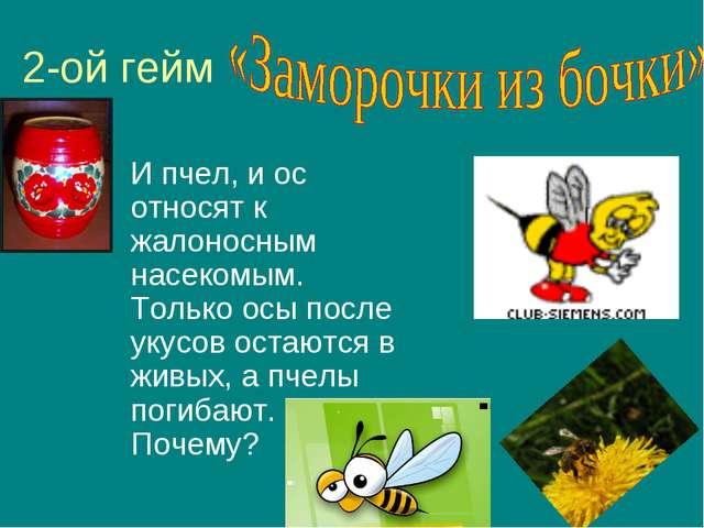 2-ой гейм И пчел, и ос относят к жалоносным насекомым. Только осы после укусо...