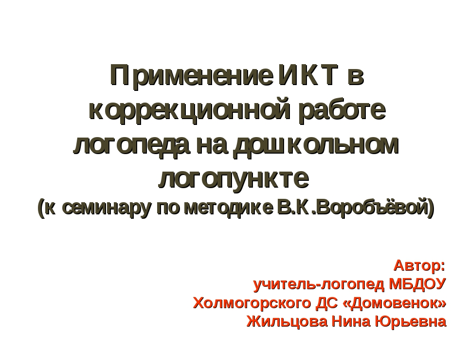 Применение ИКТ в коррекционной работе логопеда на дошкольном логопункте (к се...