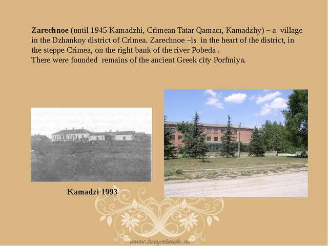 Zarechnoe (until 1945 Kamadzhi, Crimean Tatar Qamacı, Kamadzhy) – a village i...