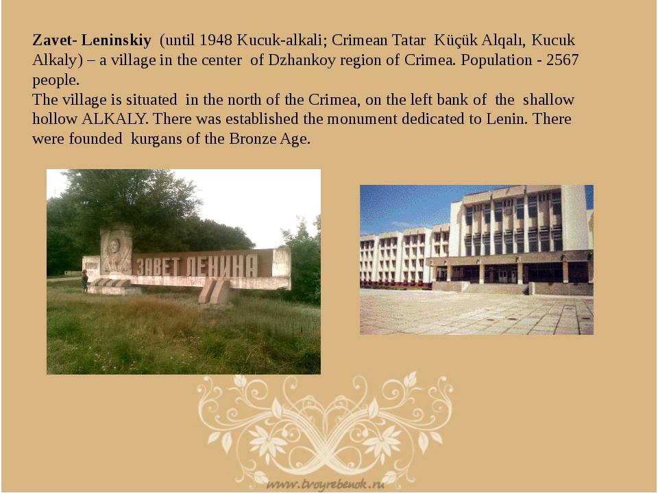 Zavet- Leninskiy (until 1948 Kucuk-alkali; Crimean Tatar Küçük Alqalı, Kucuk...