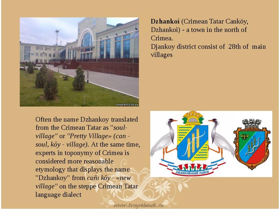 Dzhankoi (Crimean Tatar Canköy, Dzhankoi) - a town in the north of Crimea. Dj...