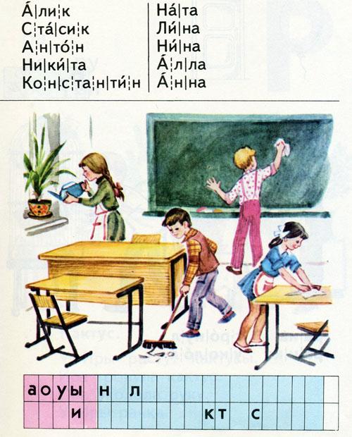 Описание: Четверо дежурных по классу