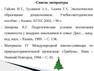 Список литературы Гайсин И.Т., Хусаинов З.А., Хазеев Г.Х. Экологическое образ