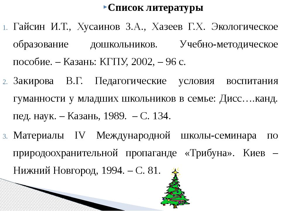 Список литературы Гайсин И.Т., Хусаинов З.А., Хазеев Г.Х. Экологическое образ...