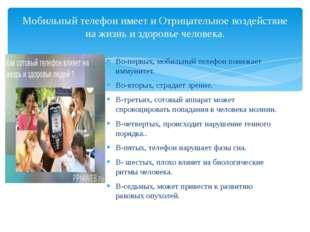 Во-первых, мобильный телефон понижает иммунитет. Во-вторых, страдает зрение.