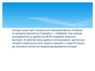 Сегодня существует специальный обеззараживатель телефона от компании Spectron